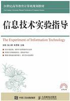 信息技术实验指导