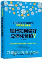 互联网金融来袭,银行如何做好立体化营销?