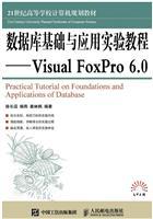 数据库基础与应用实验教程-- Visual FoxPro 6.0