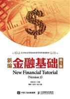 新编金融基础(第3版)