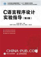 C语言程序设计实验指导(第2版)