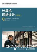 计算机网络设计(第3版)