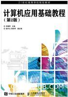 计算机应用基础教程(第2版)