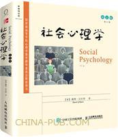 社会心理学(11版,英文版)