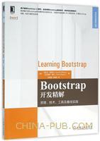 (特价书)Bootstrap开发精解:原理、技术、工具及最佳实践