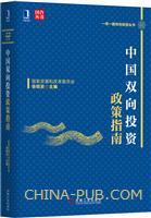 中国双向投资政策指南