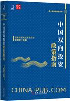 (www.wusong999.com)中国双向投资政策指南