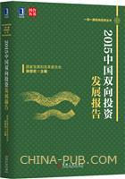 (特价书)2015中国双向投资发展报告