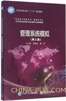 管理系统模拟(第2版)