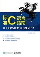 标准C语言指南