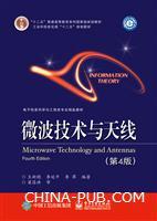 微波技术与天线(第四版)