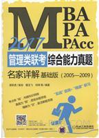 2017MBA、MPA、MPAcc管理类联考综合能力真题名家详解(基础版)