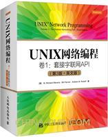 UNIX网络编程 卷1 套接字联网API(第3版 英文版)