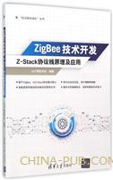 ZigBee技术开发――Z-Stack协议栈原理及应用