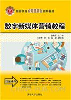 数字新媒体营销教程