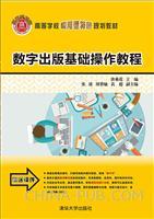 数字出版基础操作教程