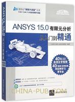 ANSYS 15.0有限元分析从入门到精通