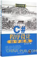 C#程序设计自学经典