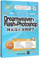 Dreamweaver+Flash+Photoshop网页设计案例课堂