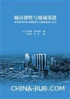 城市弹性与地域重建――从传统知识和大数据两个方面探索国土设计