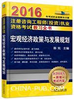 2016注册咨询工程师(投资)执业资格考试教习全书 宏观经济政策与发展规划