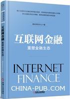 互联网金融:重塑金融生态