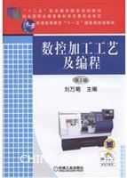 数控加工工艺及编程 第2版