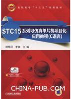 STC15系列可仿真单片机项目化应用教程(C语言)