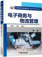 电子商务与物流管理 第3版