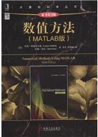 (特价书)数值方法:MATLAB版(原书第3版)