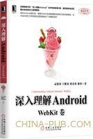 (特价书)深入理解Android:WebKit卷