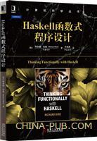 (特价书)Haskell函数式程序设计