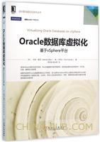 Oracle数据库虚拟化:基于vSphere平台
