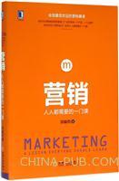 营销:人人都需要的一门课(平装)[按需印刷]