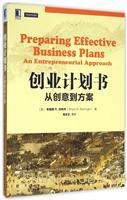 创业计划书:从创意到方案(原书第2版)