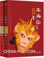 (特价书)西游记(2016猴年珍藏纪念版) 上下册