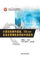 计算机软硬件基础、VB.net及其在管理信息系统中的应用