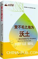 变不毛之地为沃土――内蒙古及其他省区沙产业、草产业发展纪实