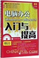 电脑办公(Windows 10 + Office 2013)入门与提高