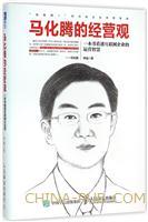 马化腾的经营观:一本书看透互联网企业的运营智慧