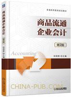 商品流通企业会计  第2版