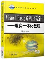 Visual Basic6程序设计――理实一体化教程