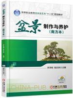 盆景制作与养护(南方本)