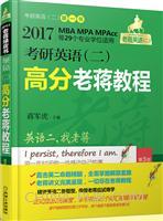 2017蒋军虎老蒋英语(二)绿皮书 MBA、MPA、MPAcc等29个专业学位适用  考研英语(二)高分老蒋教程 第3版