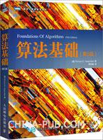 算法基础(第5版)(china-pub首发)
