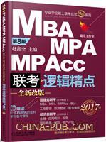 2017机工版精点教材 MBA/MPA/MPAcc联考与经济类联考 逻辑精点 第8版 (赠送价值1580元的全科学习备考课程)