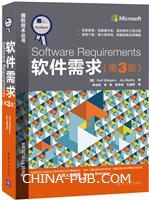 软件需求(第3版)