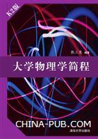 大学物理学简程K2版
