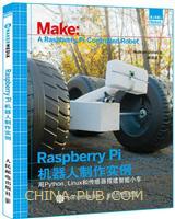 Raspberry Pi机器人制作实例:用Python、Linux和传感器搭建智能小车