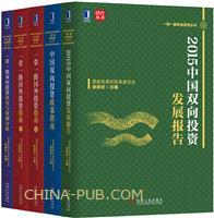 一带一路双向投资丛书(5册套装)